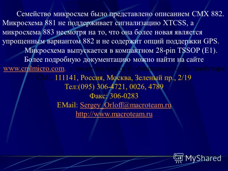 Семейство микросхем было представлено описанием CMX 882. Микросхема 881 не поддерживает сигнализацию XTCSS, а микросхема 883 несмотря на то, что она более новая является упрощенным вариантом 882 и не содержит опций поддержки GPS. Микросхема выпускает