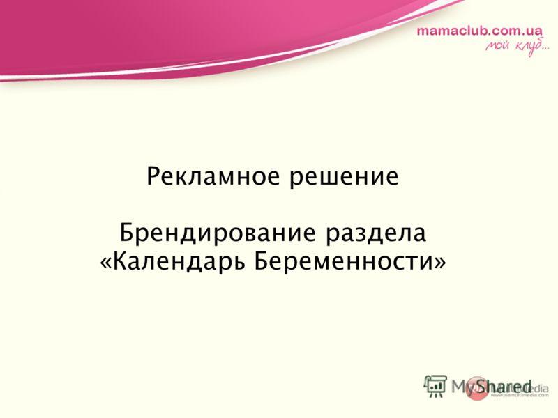 Рекламное решение Брендирование раздела «Календарь Беременности»