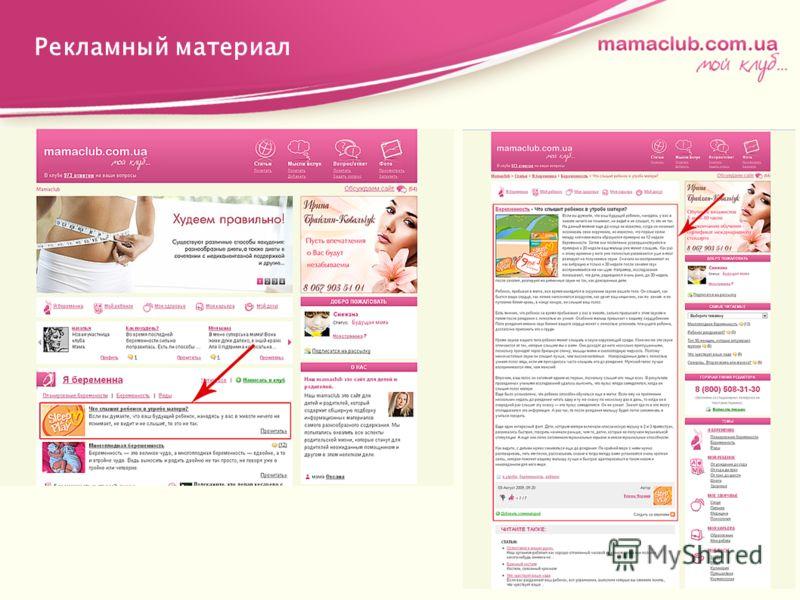 Рекламный материал