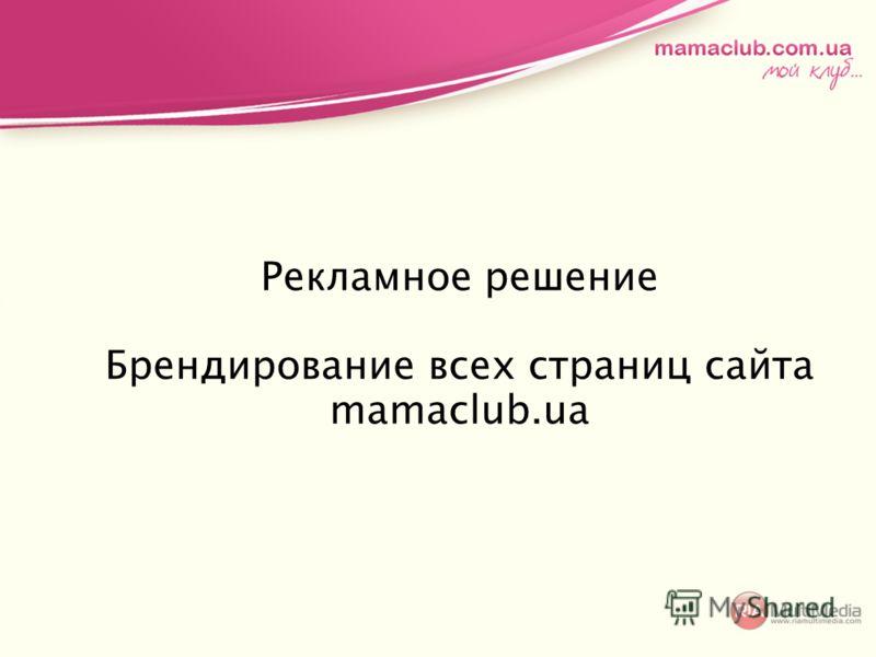 Рекламное решение Брендирование всех страниц сайта mamaclub.ua