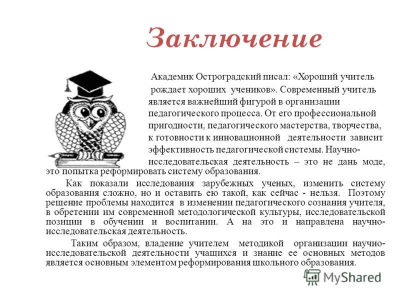 Академик Остроградский писал: «Хороший учитель рождает хороших учеников». Современный учитель является важнейший фигурой в организации педагогического процесса. От его профессиональной пригодности, педагогического мастерства, творчества, к готовности