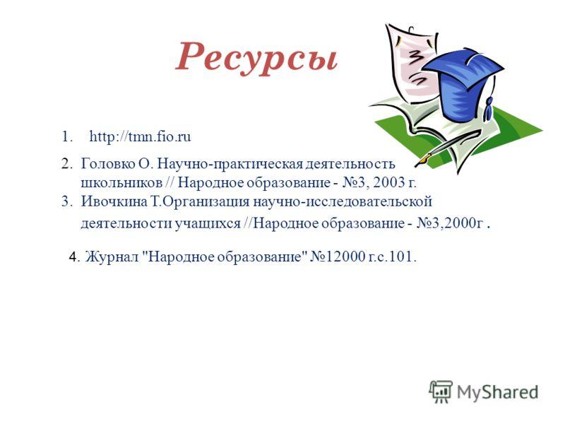 Ресурсы 1.http://tmn.fio.ru 4. Журнал