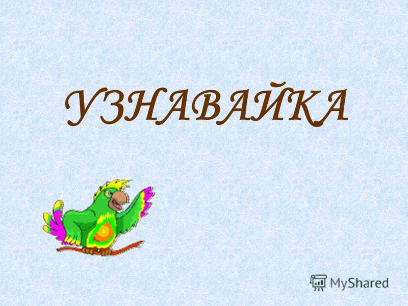 УЗНАВАЙКА