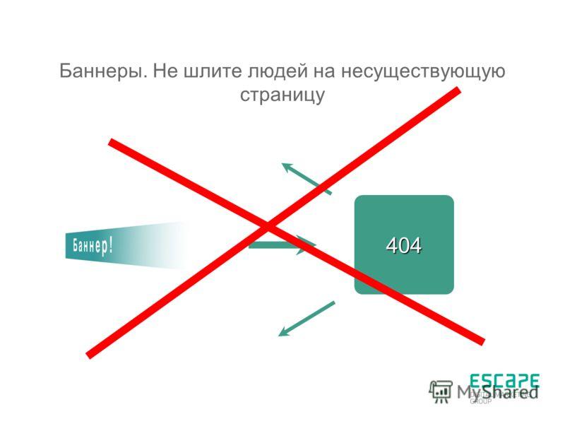 Баннеры. Не шлите людей на несуществующую страницу 404