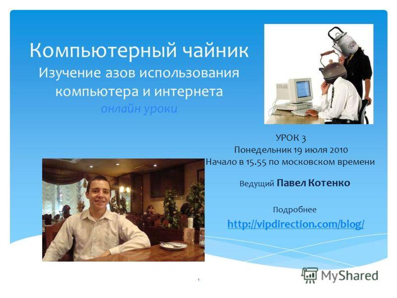 УРОК 3 Понедельник 19 июля 2010 Начало в 15.55 по московском времени 1