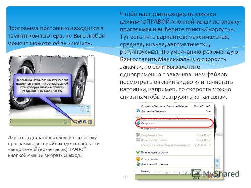 9 Программа постоянно находится в памяти компьютера, но Вы в любой момент можете её выключить. Для этого достаточно кликнуть по значку программы, который находится в области уведомлений (возле часов) ПРАВОЙ кнопкой мыши и выбрать «Выход». Чтобы настр