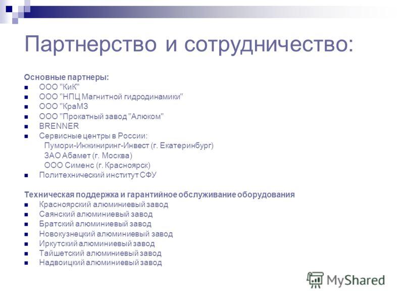 Партнерство и сотрудничество: Основные партнеры: ООО