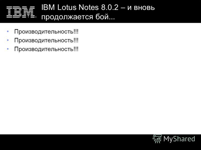 IBM Lotus Notes 8.0.2 – и вновь продолжается бой... Производительность!!!