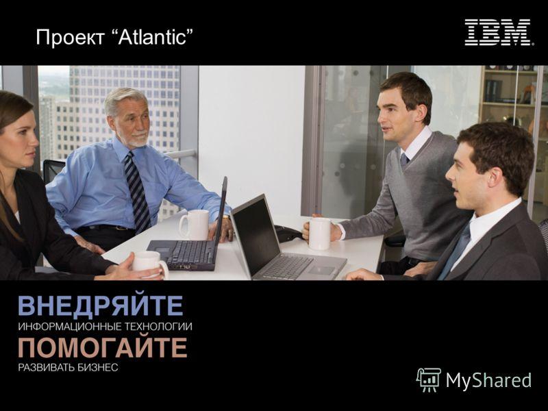 Проект Atlantic