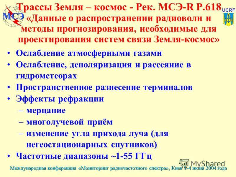 Международная конференция «Мониторинг радиочастотного спектра», Киев 1-4 июня 2004 года UCRF МСЭ Трассы Земля – космос - Рек. МСЭ-R P.618 «Данные о распространении радиоволн и методы прогнозирования, необходимые для проектирования систем связи Земля-