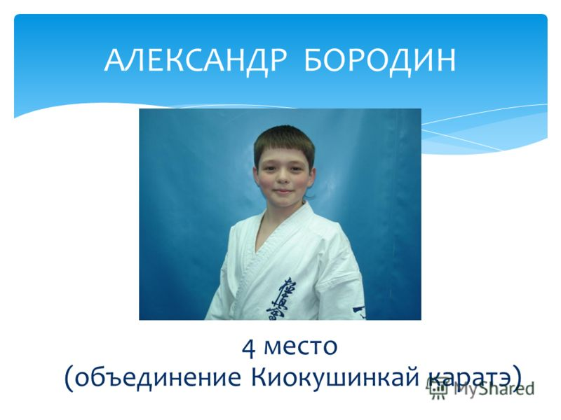 АЛЕКСАНДР БОРОДИН 4 место (объединение Киокушинкай каратэ)