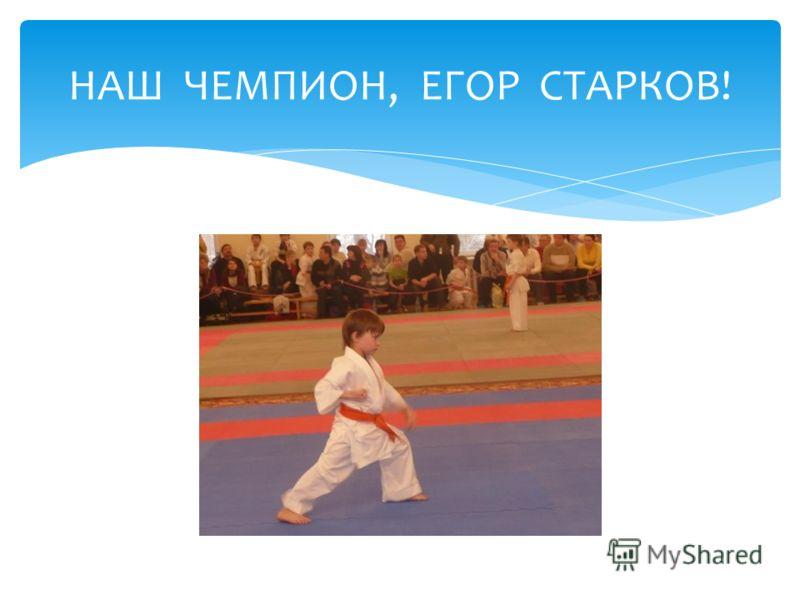 НАШ ЧЕМПИОН, ЕГОР СТАРКОВ!