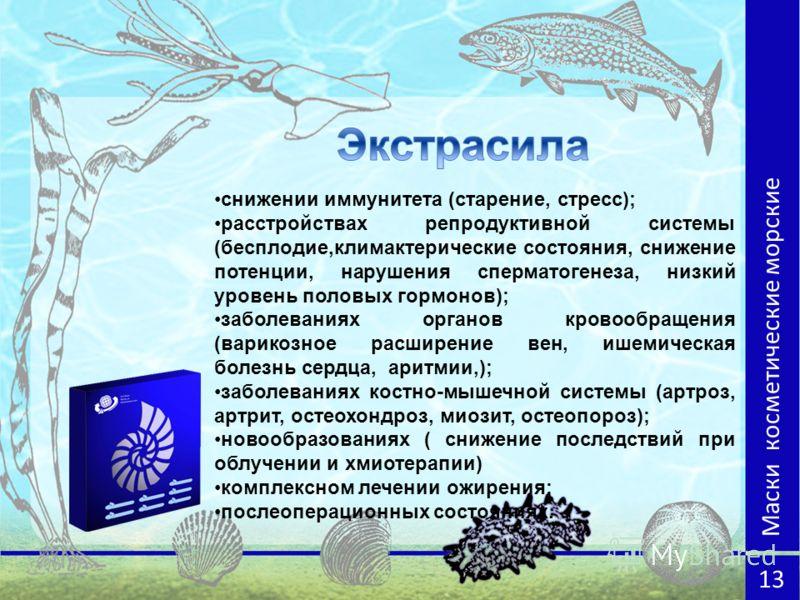 Маски косметические морские 13 снижении иммунитета (старение, стресс); расстройствах репродуктивной системы (бесплодие,климактерические состояния, снижение потенции, нарушения сперматогенеза, низкий уровень половых гормонов); заболеваниях органов кро