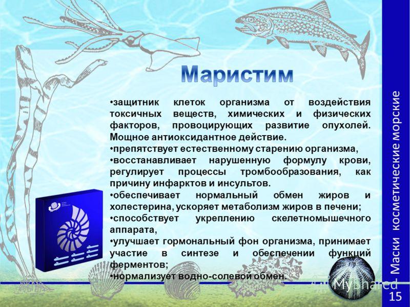 Маски косметические морские 15 защитник клеток организма от воздействия токсичных веществ, химических и физических факторов, провоцирующих развитие опухолей. Мощное антиоксидантное действие. препятствует естественному старению организма, восстанавлив