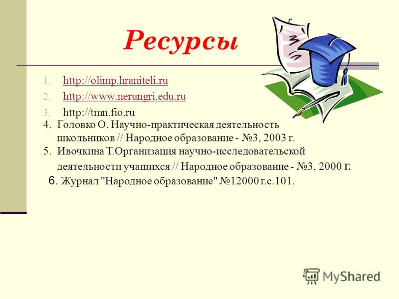 Ресурсы 1. http://olimp.hraniteli.ru http://olimp.hraniteli.ru 2. http://www.nerungri.edu.ru http://www.nerungri.edu.ru 3. http://tmn.fio.ru 6. Журнал