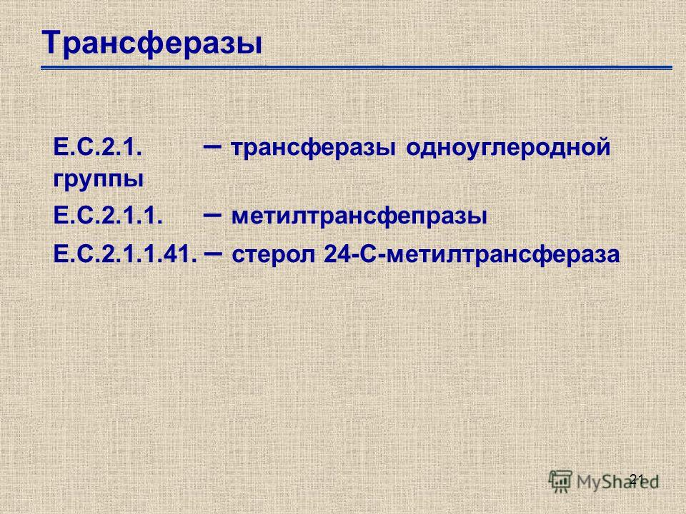 21 Трансферазы Е.С.2.1. – трансферазы одноуглеродной группы Е.С.2.1.1. – метилтрансфепразы Е.С.2.1.1.41. – стерол 24-С-метилтрансфераза