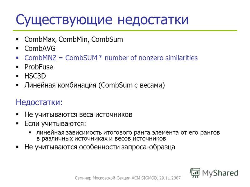 Семинар Московской Секции ACM SIGMOD, 29.11.2007 Существующие недостатки CombMax, CombMin, CombSum CombAVG CombMNZ = CombSUM * number of nonzero similarities ProbFuse HSC3D Линейная комбинация (CombSum с весами) Не учитываются веса источников Если уч