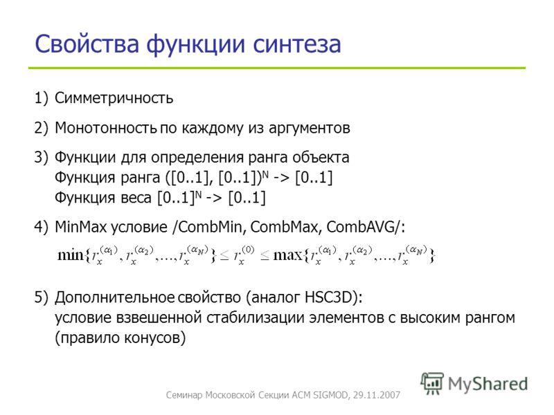 Семинар Московской Секции ACM SIGMOD, 29.11.2007 Свойства функции синтеза 1)Симметричность 2)Монотонность по каждому из аргументов 3)Функции для определения ранга объекта Функция ранга ([0..1], [0..1]) N -> [0..1] Функция веса [0..1] N -> [0..1] 4)Mi