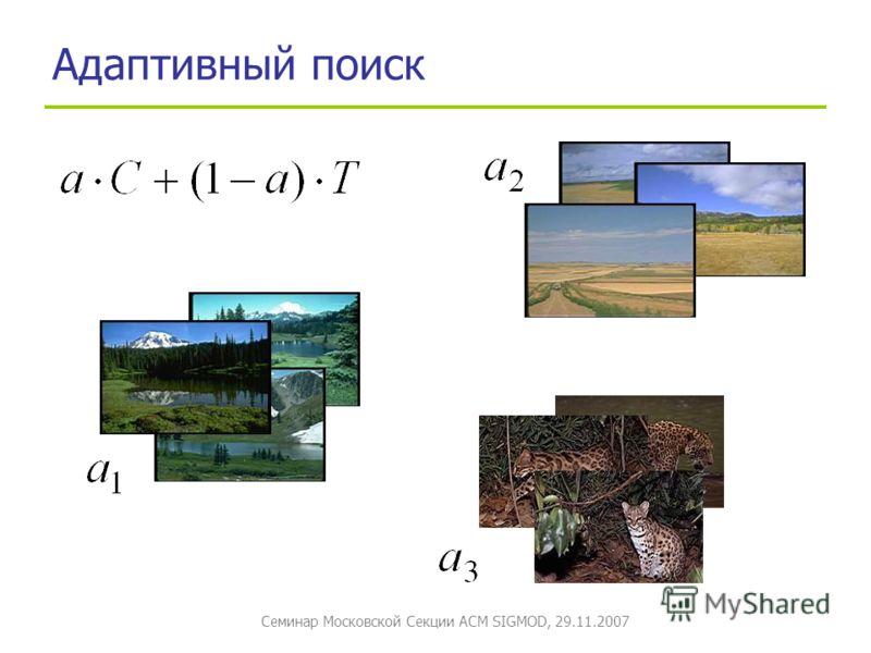 Семинар Московской Секции ACM SIGMOD, 29.11.2007 Адаптивный поиск