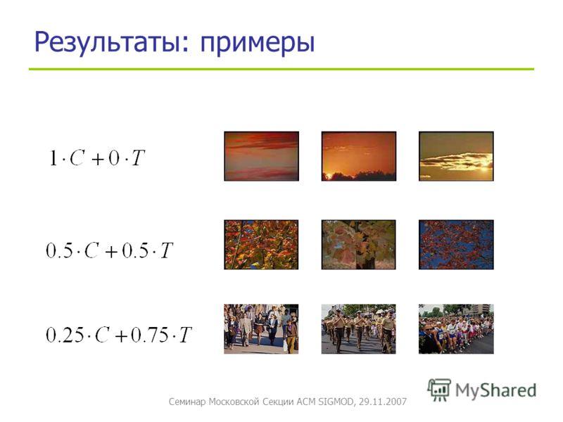Семинар Московской Секции ACM SIGMOD, 29.11.2007 Результаты: примеры