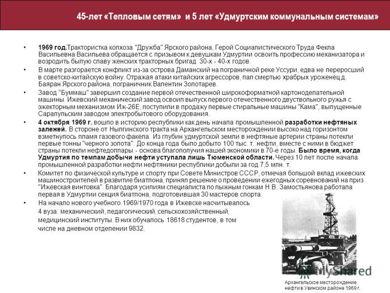 1969 год.Трактористка колхоза