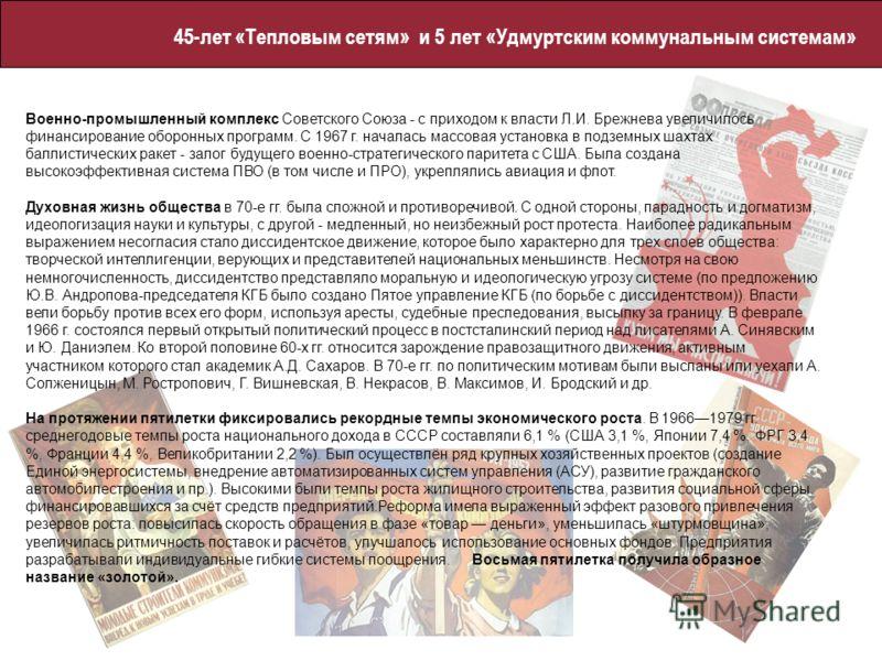Военно-промышленный комплекс Советского Союза - с приходом к власти Л.И. Брежнева увеличилось финансирование оборонных программ. С 1967 г. началась массовая установка в подземных шахтах баллистических ракет - залог будущего военно-стратегического пар