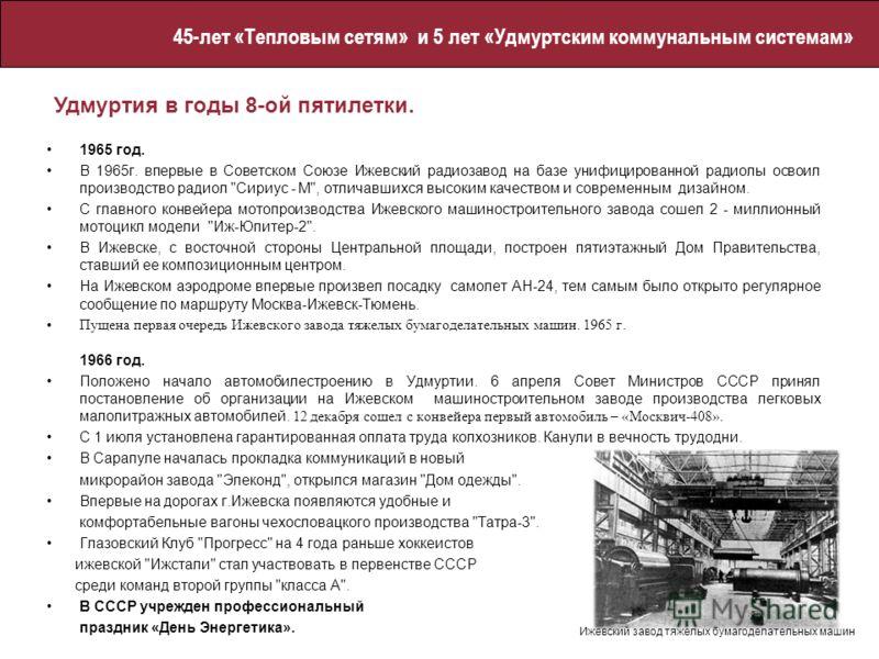 1965 год. В 1965г. впервые в Советском Союзе Ижевский радиозавод на базе унифицированной радиолы освоил производство радиол