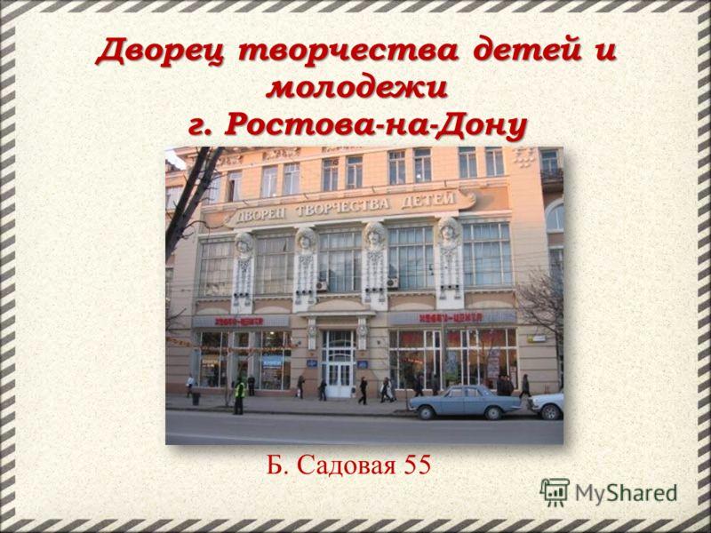 Дворец творчества детей и молодежи г. Ростова-на-Дону Б. Садовая 55