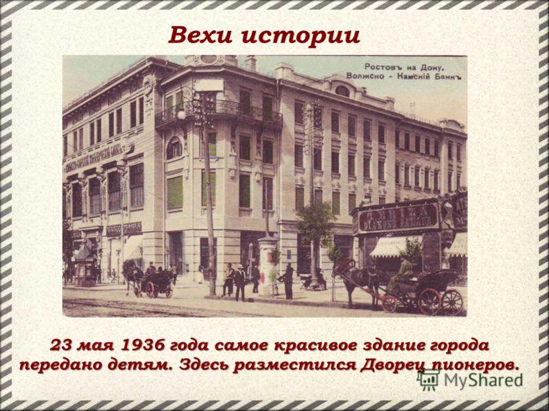 23 мая 1936 года самое красивое здание города передано детям. Здесь разместился Дворец пионеров. Вехи истории