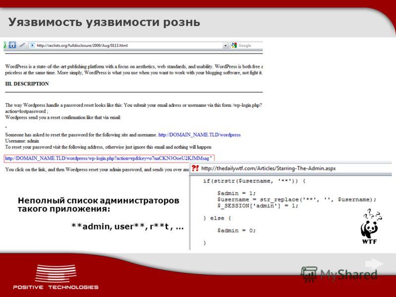 Уязвимость уязвимости рознь Неполный список администраторов такого приложения: **admin, user**, r**t, …
