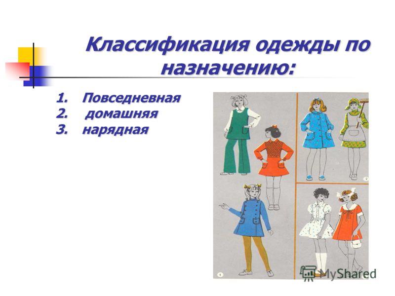Классификация одежды по назначению: 1.П овседневная 2. д омашняя 3.н арядная