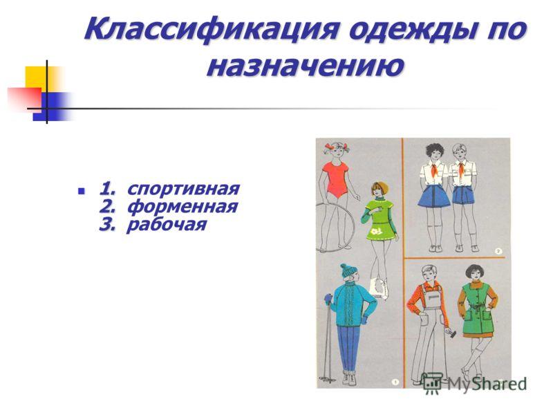Классификация одежды по назначению 1. спортивная 2. форменная 3. рабочая