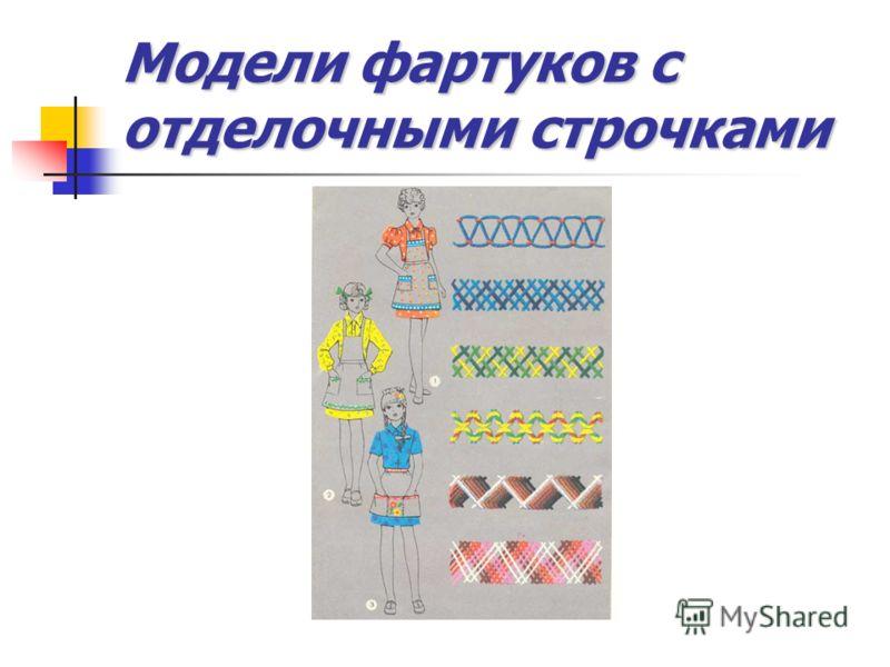 Модели фартуков с отделочными строчками