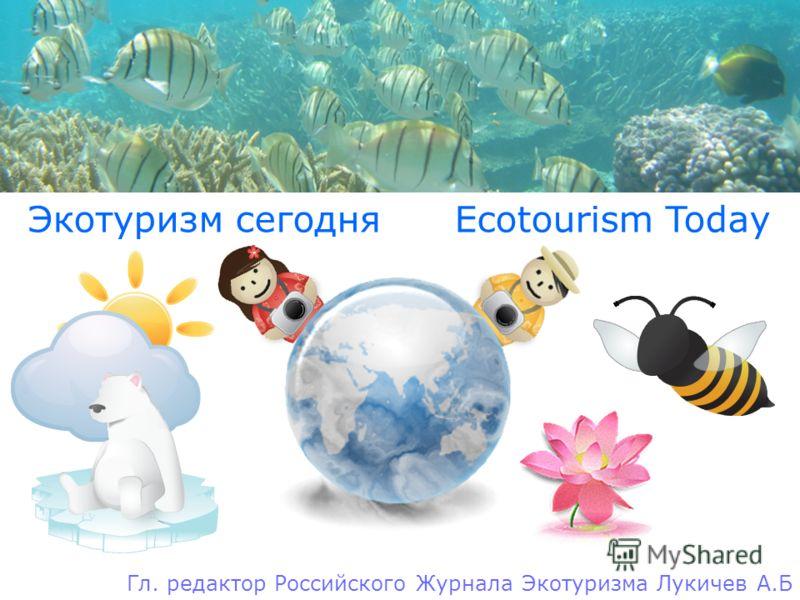Экотуризм сегодня Ecotourism Today Гл. редактор Российского Журнала Экотуризма Лукичев А.Б