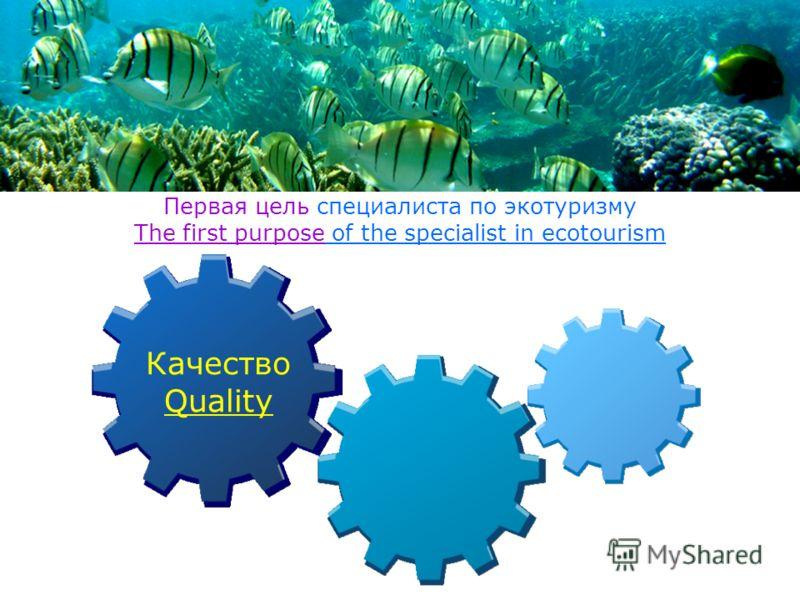 Первая цель специалиста по экотуризму The first purpose of the specialist in ecotourism Качество Quality