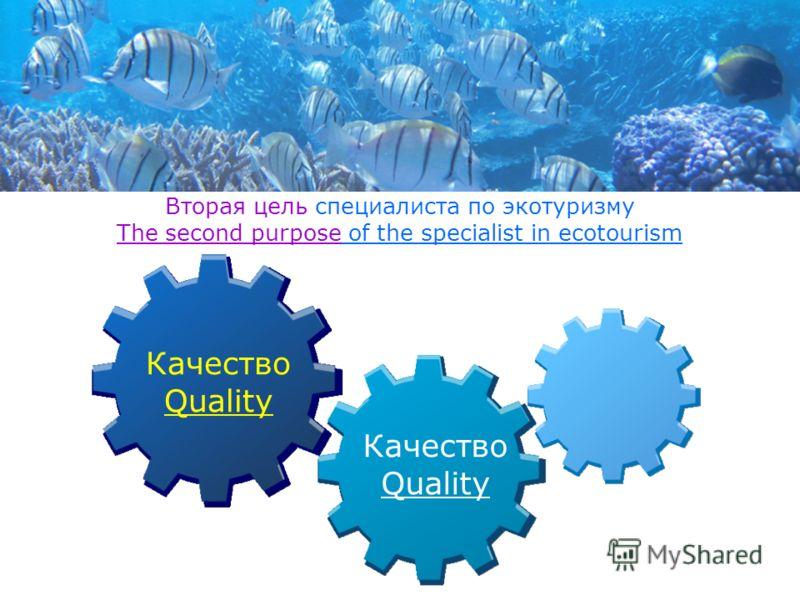 Вторая цель специалиста по экотуризму The second purpose of the specialist in ecotourism Качество Quality