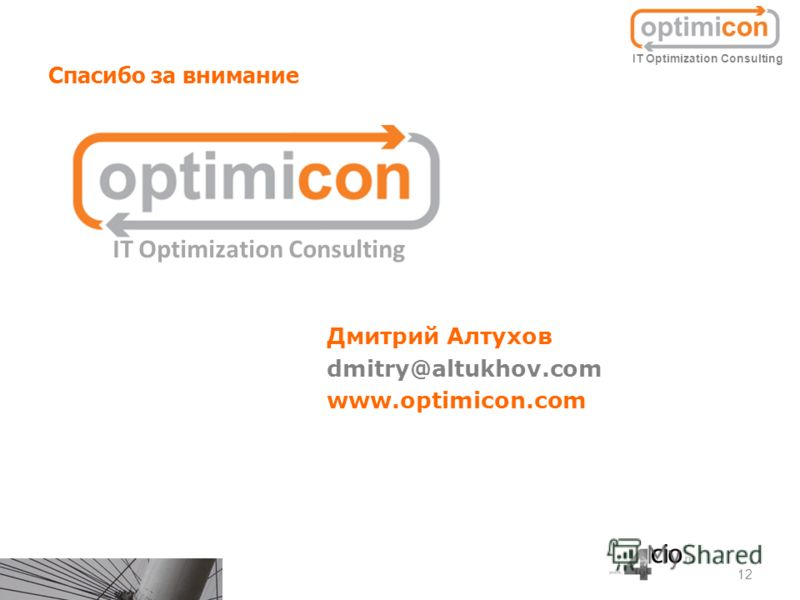 12 Спасибо за внимание Дмитрий Алтухов dmitry@altukhov.com www.optimicon.com IT Optimization Consulting