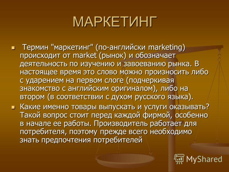 МАРКЕТИНГ Термин