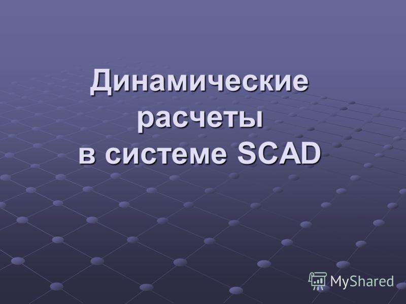 Динамические расчеты в системе SCAD