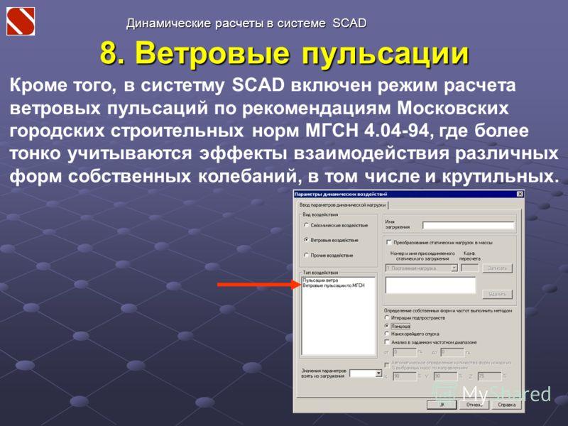 8. Ветровые пульсации Кроме того, в систетму SCAD включен режим расчета ветровых пульсаций по рекомендациям Московских городских строительных норм МГСН 4.04-94, где более тонко учитываются эффекты взаимодействия различных форм собственных колебаний,