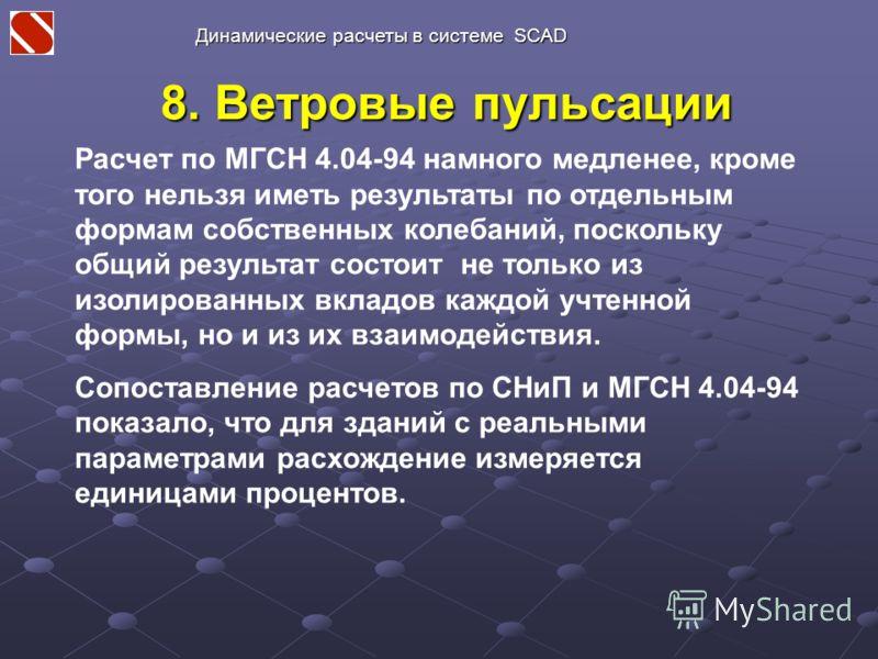 8. Ветровые пульсации Динамические расчеты в системе SCAD Расчет по МГСН 4.04-94 намного медленее, кроме того нельзя иметь результаты по отдельным формам собственных колебаний, поскольку общий результат состоит не только из изолированных вкладов кажд