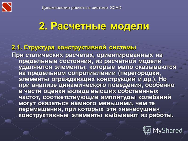 2. Расчетные модели 2.1. Структура конструктивной системы При статических расчетах, ориентированных на предельные состояния, из расчетной модели удаляются элементы, которые мало сказываются на предельном сопротивлении (перегородки, элементы ограждающ