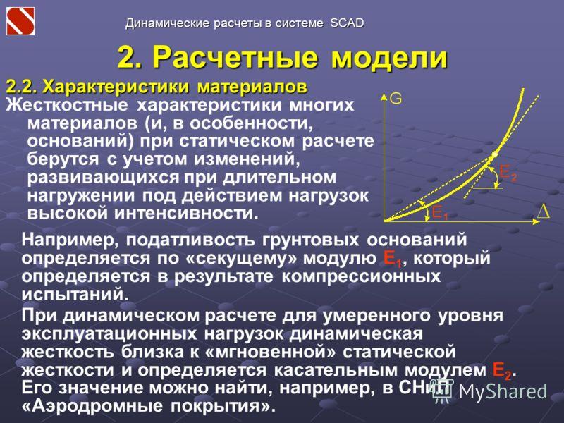 2. Расчетные модели 2.2. Характеристики материалов Жесткостные характеристики многих материалов (и, в особенности, оснований) при статическом расчете берутся с учетом изменений, развивающихся при длительном нагружении под действием нагрузок высокой и