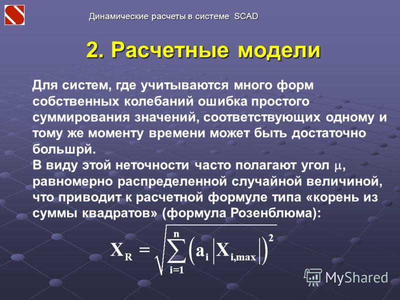 2. Расчетные модели Для систем, где учитываются много форм собственных колебаний ошибка простого суммирования значений, соответствующих одному и тому же моменту времени может быть достаточно большрй. В виду этой неточности часто полагают угол, равном