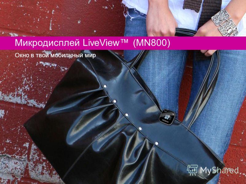Confidential Микродисплей LiveView (MN800) Окно в твой мобильный мир