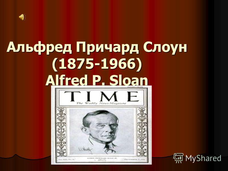 Альфред Причард Слоун (1875-1966) Alfred P. Sloan