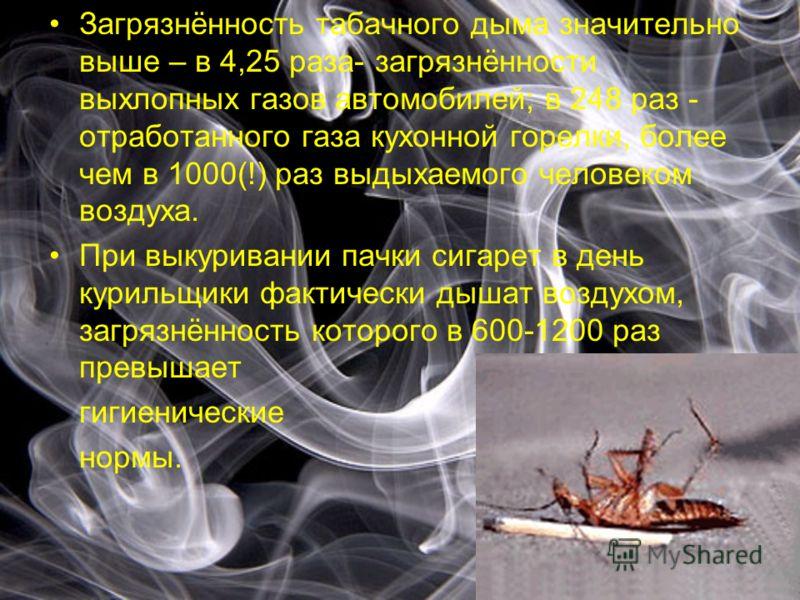 Загрязнённость табачного дыма значительно выше – в 4,25 раза- загрязнённости выхлопных газов автомобилей; в 248 раз - отработанного газа кухонной горелки, более чем в 1000(!) раз выдыхаемого человеком воздуха. При выкуривании пачки сигарет в день кур
