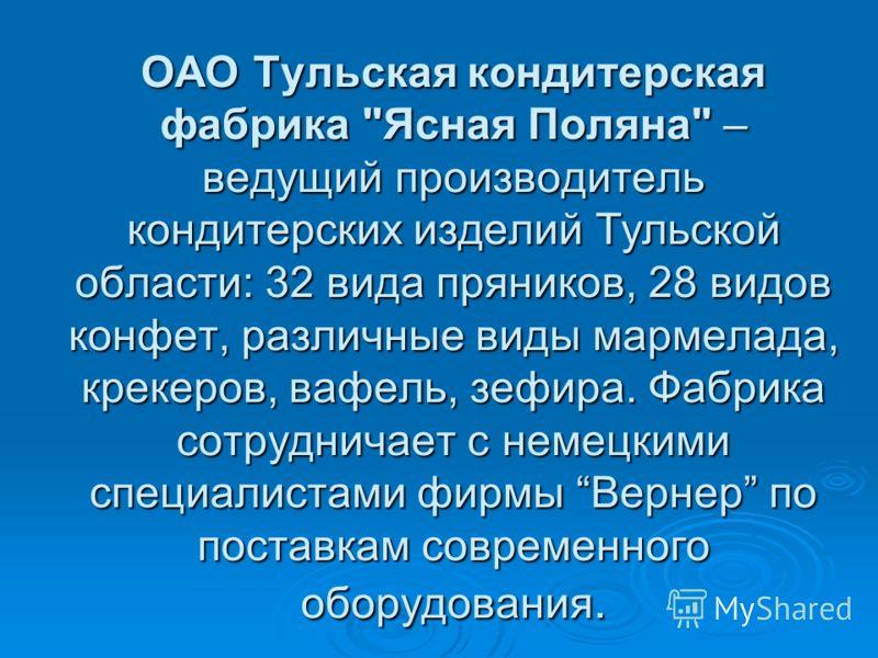 ОАО Тульская кондитерская фабрика