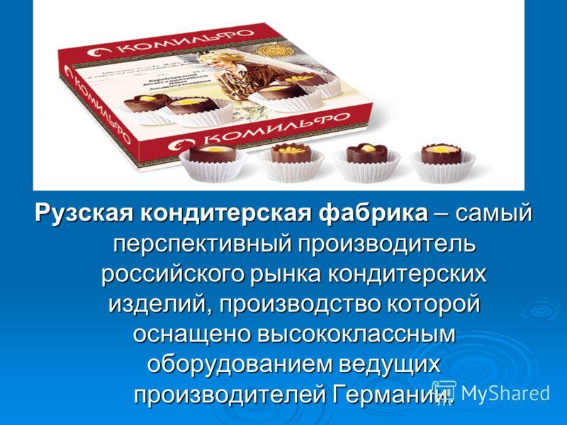 Рузская кондитерская фабрика – самый перспективный производитель российского рынка кондитерских изделий, производство которой оснащено высококлассным оборудованием ведущих производителей Германии.