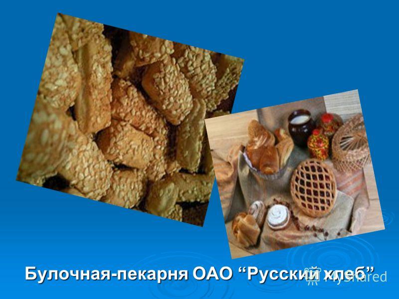 Булочная-пекарня ОАО Русский хлеб